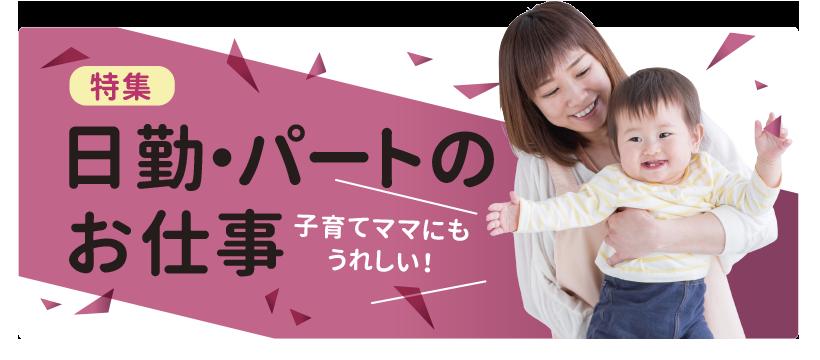 札幌市内・近郊での日勤パートのお仕事検索