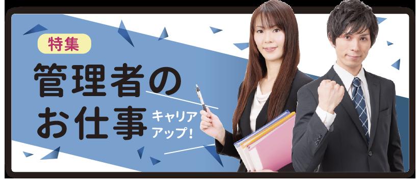 札幌市内・近郊での管理者のお仕事検索