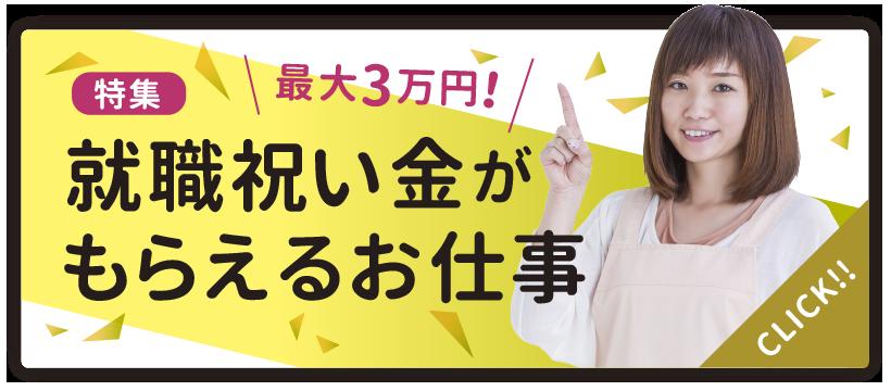 札幌お祝い金が支給されるお仕事!