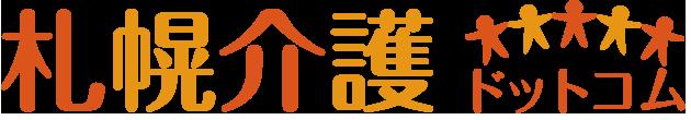 あなたに最適なお仕事探しをサポートします!札幌介護ドットコム