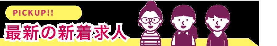 札幌介護ドットコムの求人情報